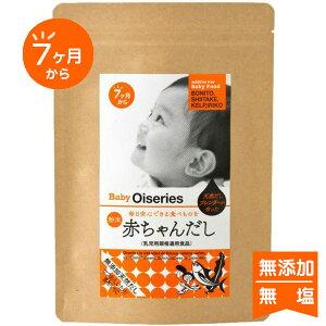 離乳食 赤ちゃんだし 7か月から 無添加 食塩不使用 離乳食だし メール便
