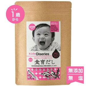 離乳食 食育だし 1歳から 無添加 食塩不使用 離乳食だし メール便