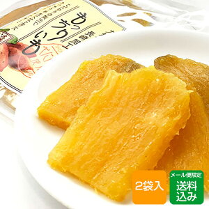 干し芋 2袋 無添加 無着色 砂糖不使用 長崎県産 メール便限定 送料無料 ポイント消化