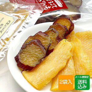 干し芋 2種類 無添加 無着色 長崎県産 メール便配送