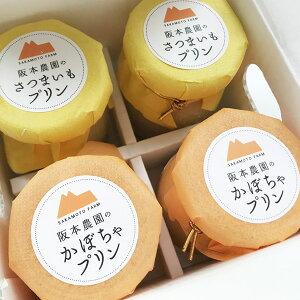 濃厚ぷりん4個入かぼちゃプリンとさつま芋ぷりんの2種類入母の日父の日送料無料