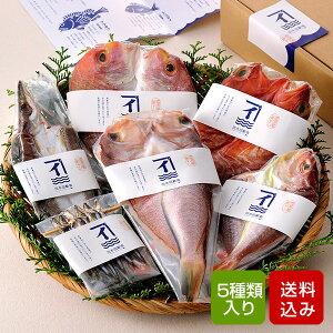 干物セット 5種類入 プレミアム 無添加 干物 海鮮 九州 お歳暮 ギフト
