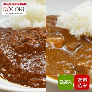 福岡ご当地カレー2種類 レトルト sabzi DOCORE メール便