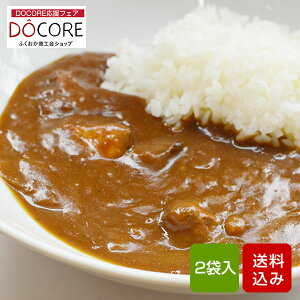 古処鶏和風カレー 2食入 レトルト sabzi DOCORE メール便
