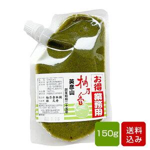 柚子胡椒 業務用 150g ゆずごしょう柚乃香 福岡県産 DOCORE メール便