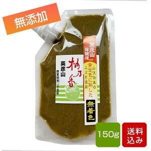 柚子胡椒 無添加 無着色 150g ゆずごしょう柚乃香 福岡県産 DOCORE メール便