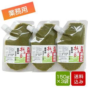 柚子胡椒 業務用 450g (150g×3袋) ゆずごしょう柚乃香 福岡県産 DOCORE メール便
