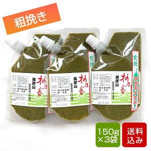 柚子胡椒 粗挽き 辛口 450g(150g×3) ゆずごしょう柚乃香 福岡県産 DOCORE メール便