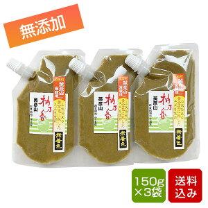 柚子胡椒 無添加 無着色 450g(150g×3) ゆずごしょう柚乃香 福岡県産 DOCORE メール便