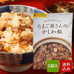 たまご屋さんのかしわ飯 2合用×2袋 炊き込みご飯の素 福岡県産 DOCORE メール便