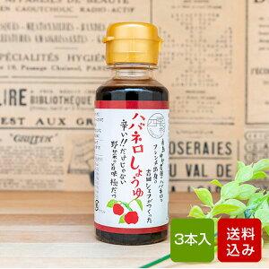 ハバネロ醤油 無添加 100ml×3本 激辛調味料 香辛料 福岡県産 DOCORE