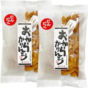 おからかりんとう にんにく味 2袋入 手作り 福岡県産 メール便