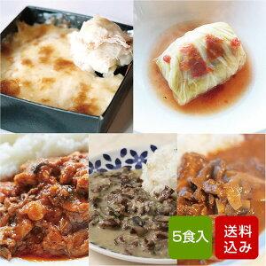 FRANCEYA 洋食セット 5食 惣菜 グルメ 取り寄せ 父の日 お中元 冷凍