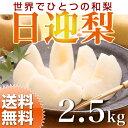 梨 日迎(ひむかえ)ご家庭用2.5kg 特別栽培 ナシ 福岡県朝倉産の梨 送料無料