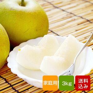 梨 幸水 ご家庭用3kg 特別栽培 クール便配送