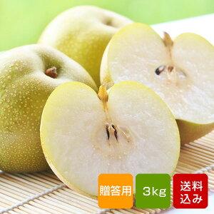 梨 幸水 贈答用 秀品3kg 特別栽培 お中元