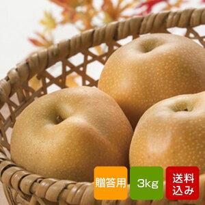 梨 日迎 秀品 3kg 贈答用 特別栽培 福岡県朝倉産 お歳暮 ギフト