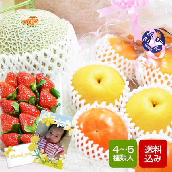 【送料無料】果物フルーツセット 5000 父の日 プレゼント メッセージカード対応