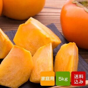 柿 5kg 富有柿 家庭用 秀品 2L  お歳暮 ギフト 年末年始