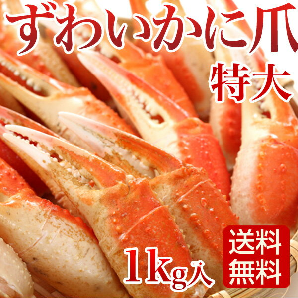 【送料無料】ずわいカニ 爪 1kg ズワイガニ かに カニ爪 蟹 贈り物 内祝 誕生日祝い 御礼 メッセージ カード ギフト