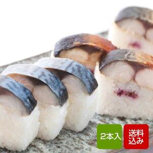 さば寿司 2本セット カット済 海鮮 九州 ギフト 冷凍 直送 2680Y3