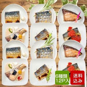 焼き魚セット 和風・洋風6種12袋入 惣菜 海鮮 父の日 お中元 冷凍 直送 2680Y2