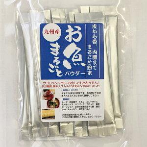 お魚まるごとパウダー 10包入 粉末 非加熱 アミノ酸スコア 九州産 メール便