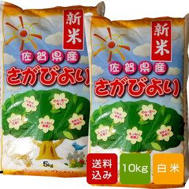 さがびより 白米 10kg 佐賀県産 一等米 令和2年産