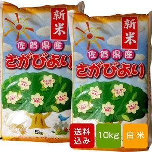 【新米 2021】さがびより 白米 10kg コメ 米 一等米 佐賀県産令和3年産