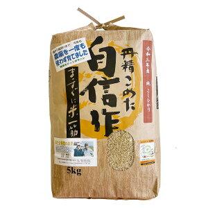 【新米 2021】無農薬玄米 コシヒカリ 5kg コシヒカリ福岡県産 令和3年産