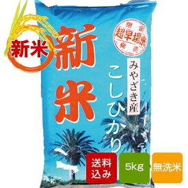 【新米】宮崎コシヒカリ 無洗米 5kg 令和元年産 こしひかり 送料無料 ご予約品