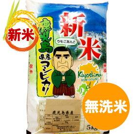 【新米】鹿児島コシヒカリ 無洗米 5kg 令和元年産 送料無料