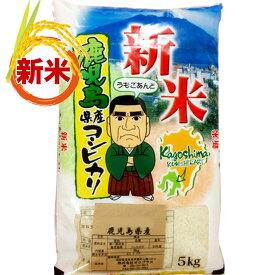 【新米】鹿児島コシヒカリ 5kg 令和元年産 送料無料