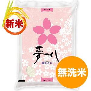 【新米2021】夢つくし 無洗米 5kg 福岡県産 令和3年産 米 コメ 敬老の日