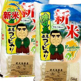 【新米】鹿児島コシヒカリ 10kg 令和元年産 送料無料