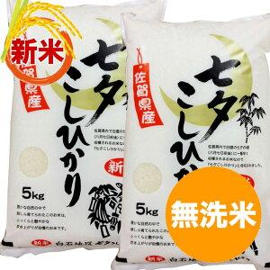 【新米 2020】七夕コシヒカリ 無洗米 10kg 令和2年産 ご予約品