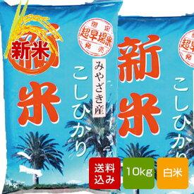 【新米】宮崎コシヒカリ 白米 10kg 令和元年産 こしひかり 送料無料 ご予約品