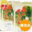 森のくまさん 無洗米 10kg 【送料無料】