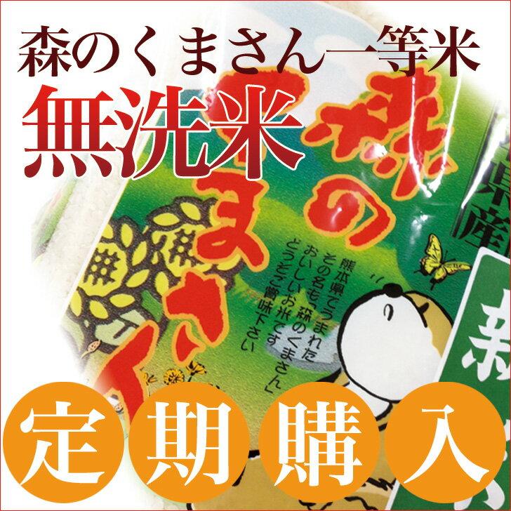 【定期購入】森のくまさん 無洗米5キロ