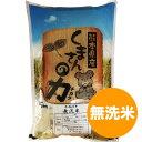 くまさんの力 無洗米 5kg