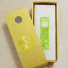 森のくまさん 無洗米 真空パック(ゴールド箱入)1kg入 敬老の日 ギフト法事 メッセージカード対応