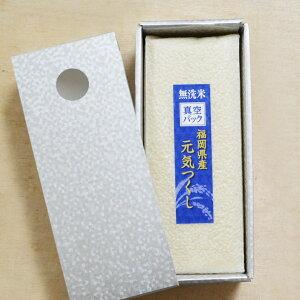 【新米】森のくまさん  無洗米 1kg入 真空パック シルバー箱入 法事 メッセージカード対応