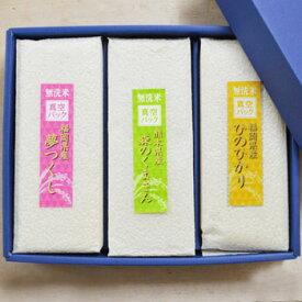 【送料無料】お米の無洗米 3kg入お中元 ギフト
