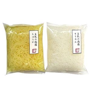 こんにゃく麺 お試し2種類セット こんにゃく素麺 こんにゃく中華麺 ダイエット クマガエ メール便
