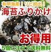 Magic seaweed sprinkled ultra economical size fs3gm