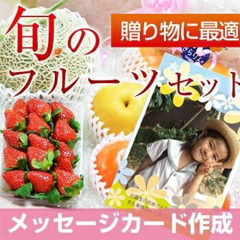 【送料無料】果物ギフト フルーツセット 5000 お歳暮 お年賀 メッセージカード対応