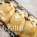 もち巾着 3個入り お鍋に入れるだけでかんたん手づくり もち巾着 九州野菜セットに同梱で送料無料