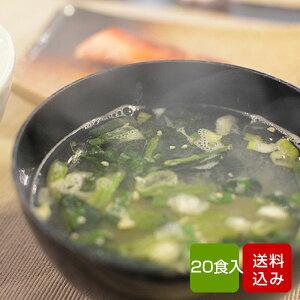 フリーズドライ 味噌汁 20食 福岡県産 国産100%