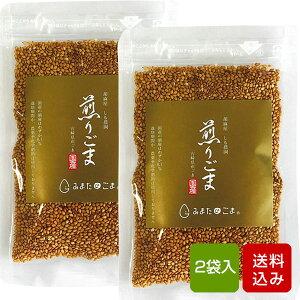 金ごま 煎りごま 2袋入 無農薬 無化学肥料 除草剤不使用 宮崎県産