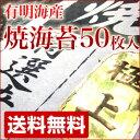 海苔 焼き海苔 極上 50枚 有明海産 【送料無料】 【海外発送対応】